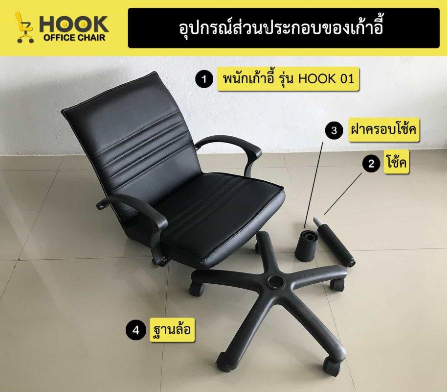 ติดตั้งเก้าอี้สำนักงาน-Hook-Chair-1-min