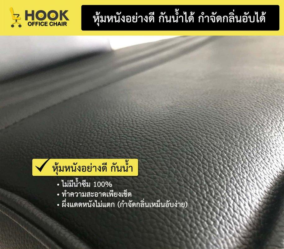ติดตั้งเก้าอี้สำนักงาน-Hook-Chair-6-min