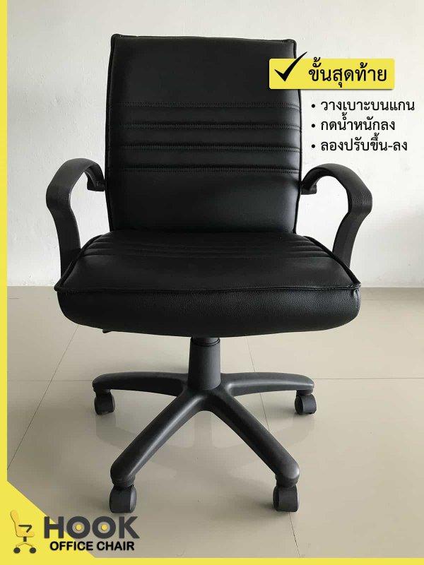 ประกอบเก้าอี้สำนักงาน-Hook-Chair-1-min