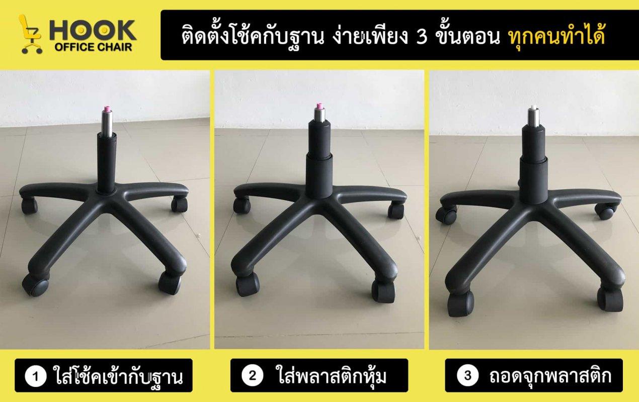 ประกอบเก้าอี้สำนักงาน-Hook-Chair-min