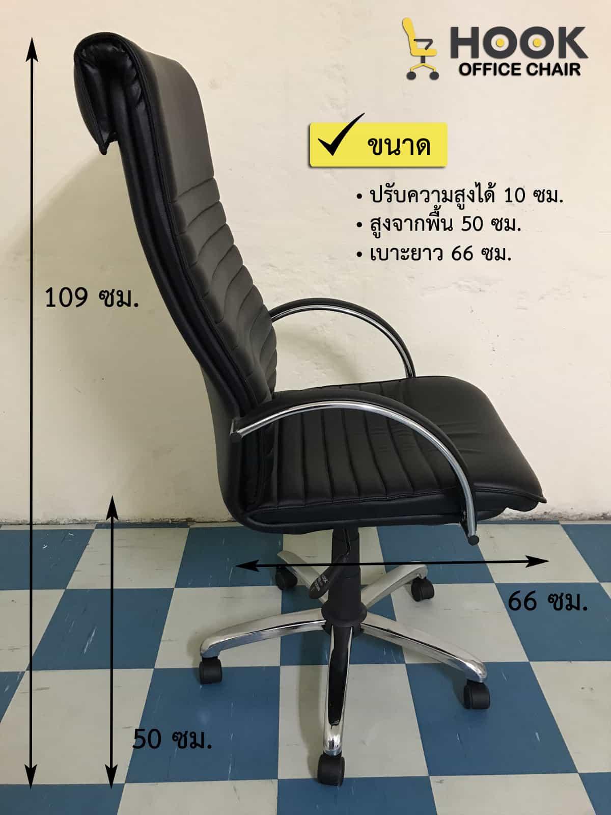เก้าอี้ผู้บริหาร-H03-1-min