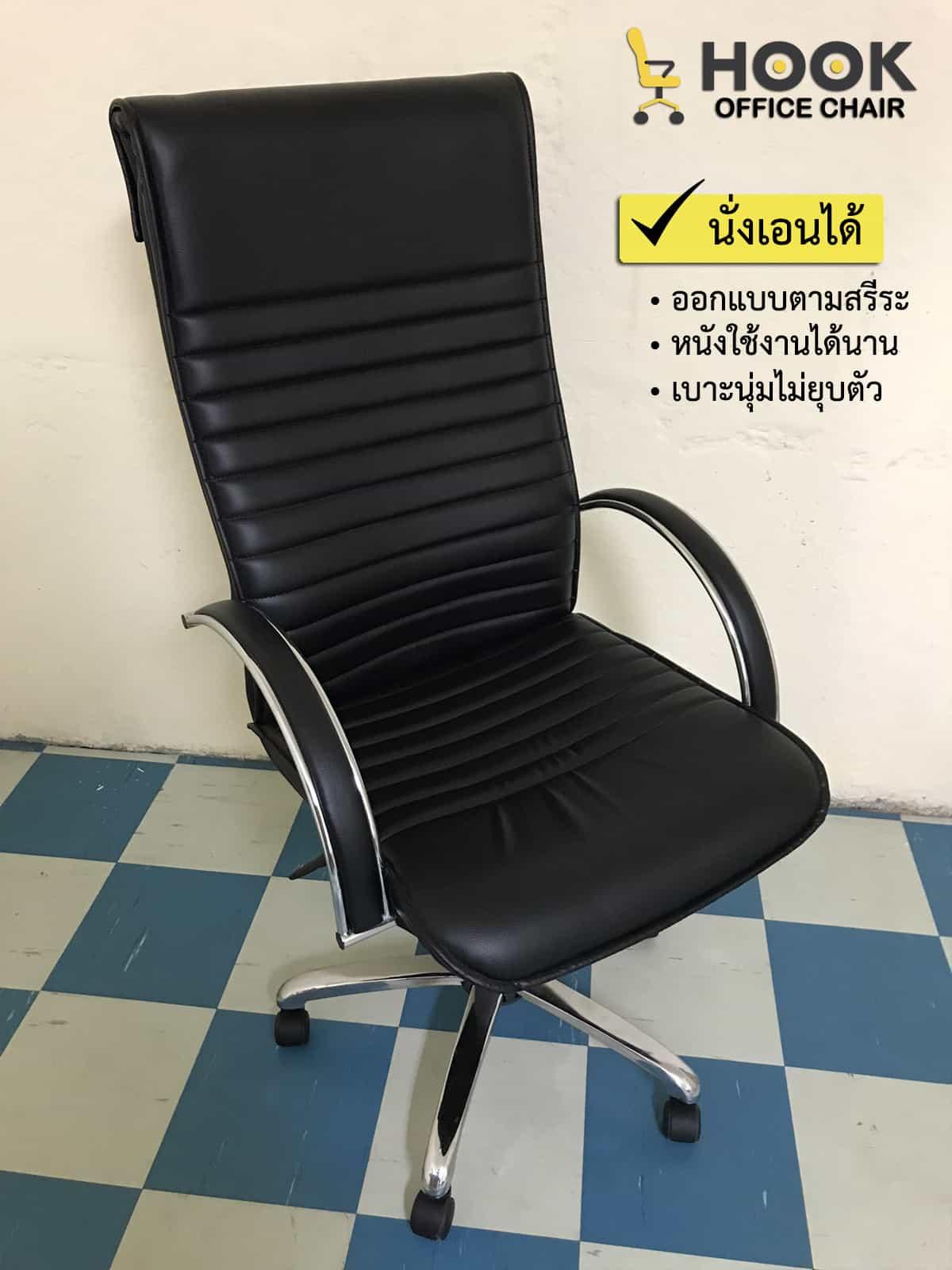 เก้าอี้ผู้บริหาร-H03-2-min