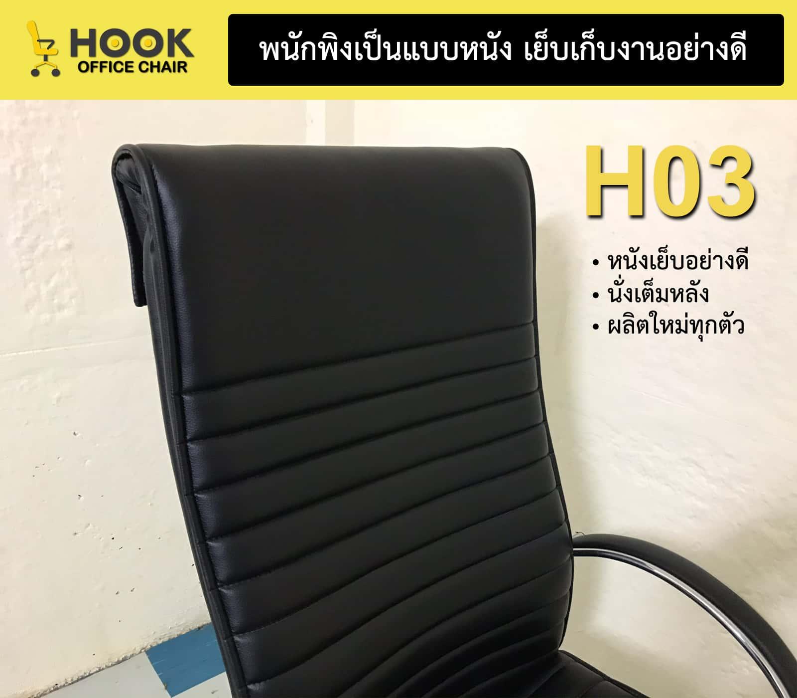 เก้าอี้ผู้บริหาร-H03-4-min