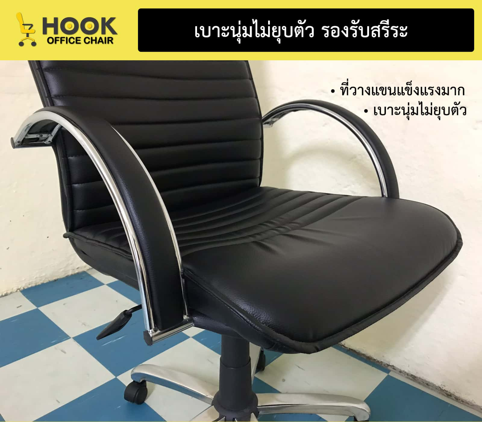 เก้าอี้ผู้บริหาร-H03-5-min