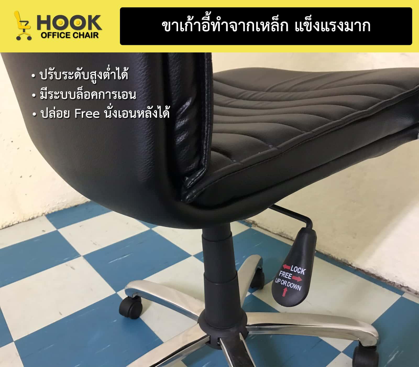เก้าอี้ผู้บริหาร-H03-7-min
