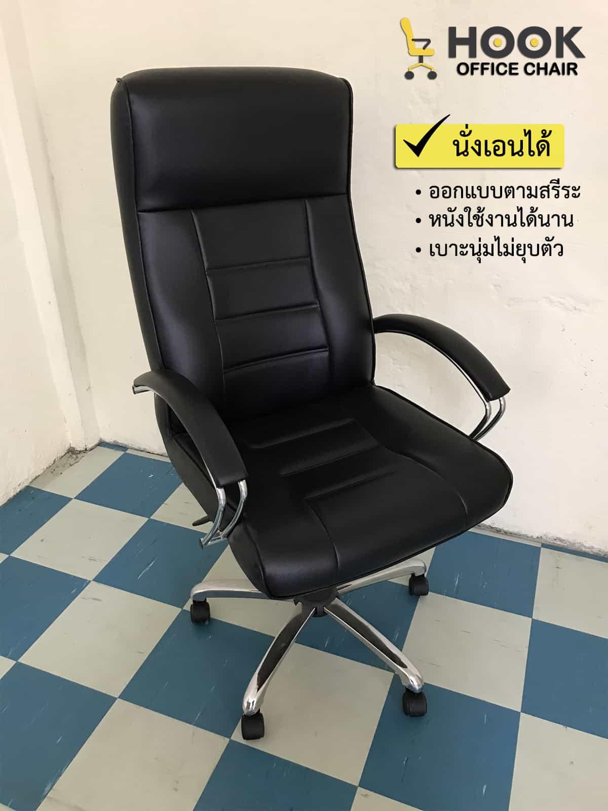 เก้าอี้ผู้บริหาร-H05-2-min