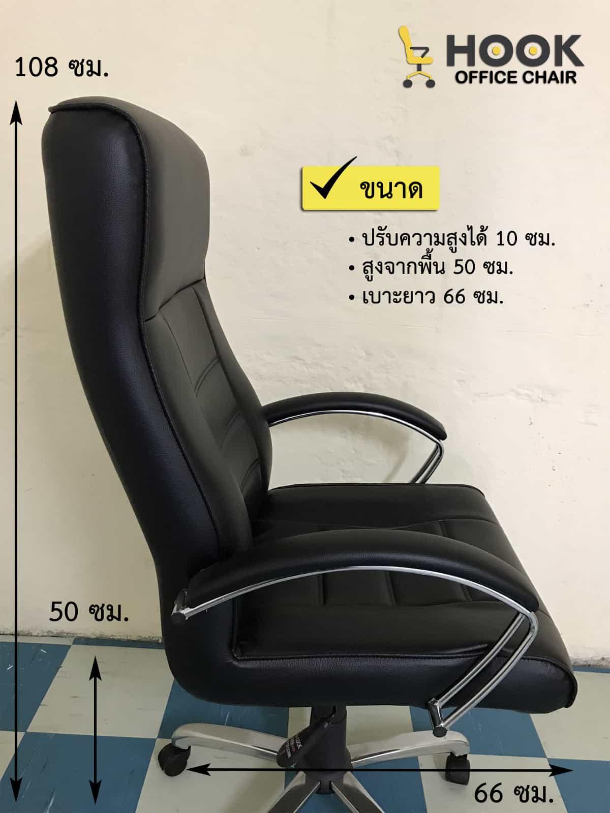เก้าอี้ผู้บริหาร-H05-5-min