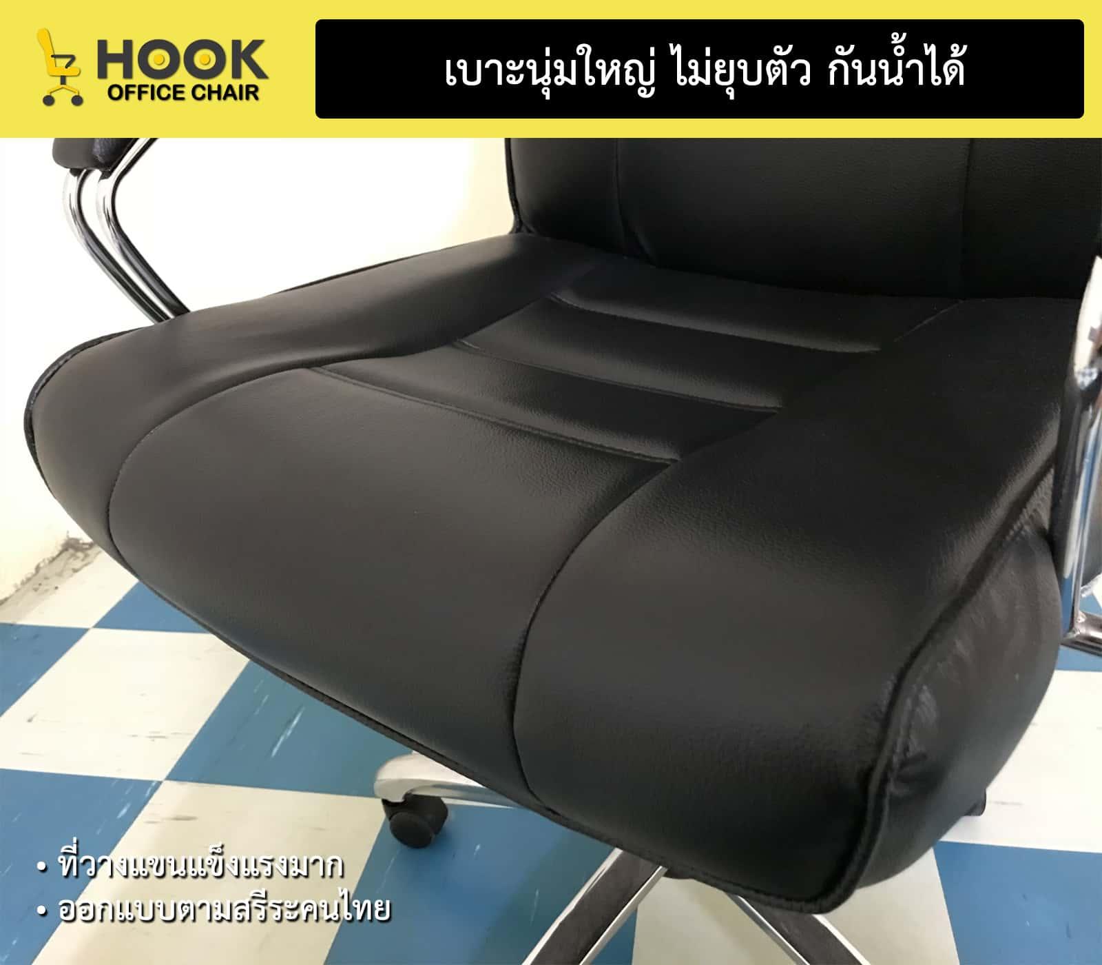 เก้าอี้ผู้บริหาร-H05-7-min