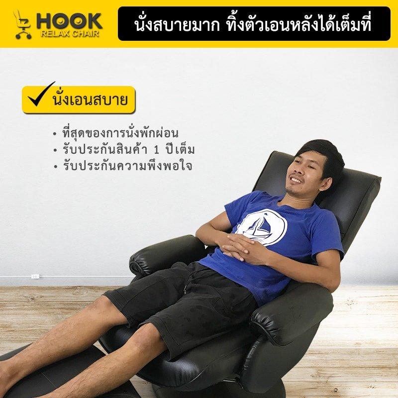 เก้าอี้พักผ่อน เก้าอี้เอนนอน เก้าอี้โซฟา Recliner R01-1