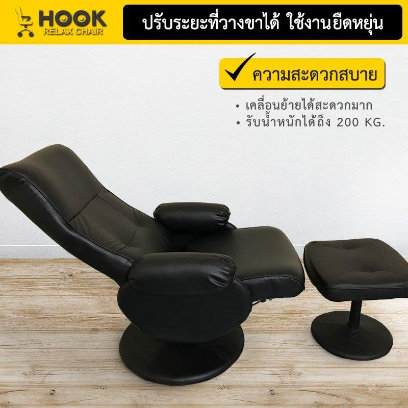 เก้าอี้พักผ่อน เก้าอี้เอนนอน เก้าอี้โซฟา Recliner R01-13
