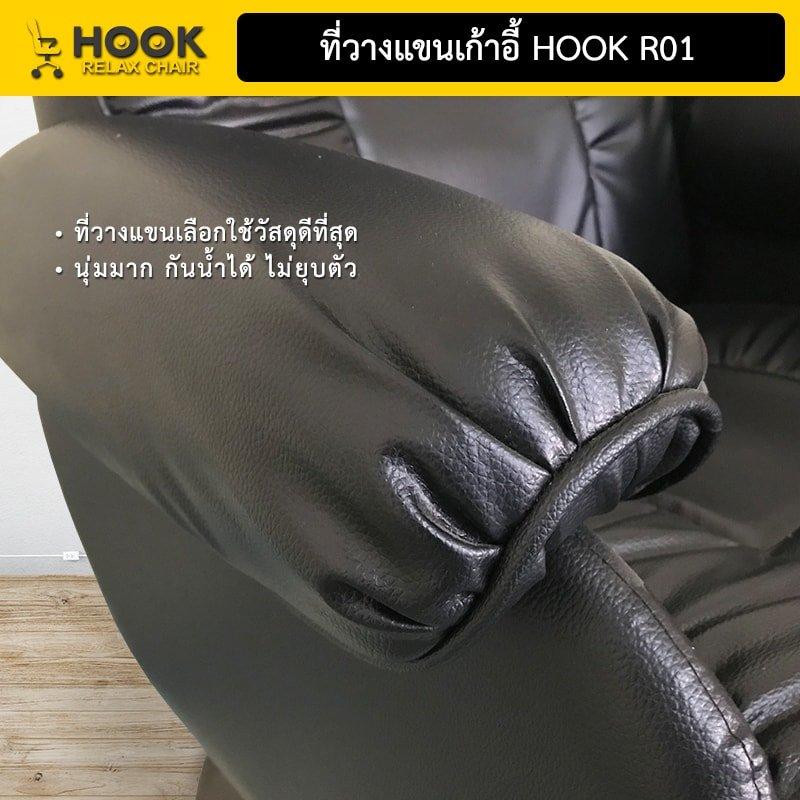 เก้าอี้พักผ่อน เก้าอี้เอนนอน เก้าอี้โซฟา Recliner R01-2