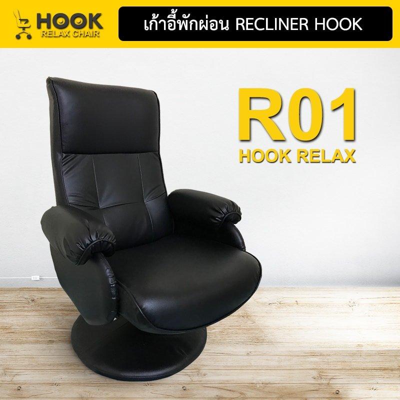 เก้าอี้พักผ่อน เก้าอี้เอนนอน เก้าอี้โซฟา Recliner R01-4