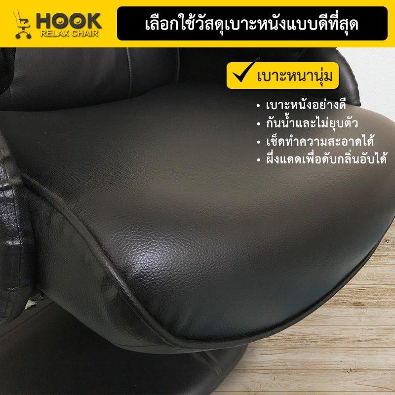 เก้าอี้พักผ่อน เก้าอี้เอนนอน เก้าอี้โซฟา Recliner R01-5