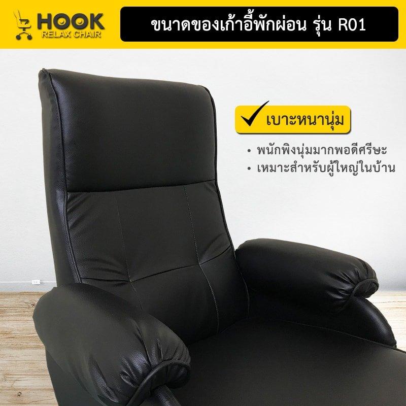เก้าอี้พักผ่อน เก้าอี้เอนนอน เก้าอี้โซฟา Recliner R01-7