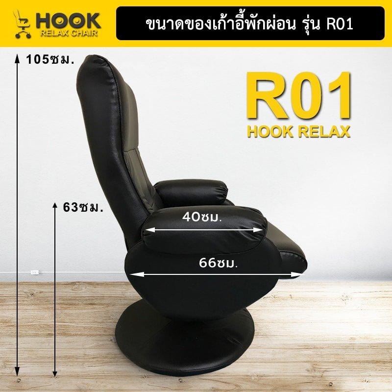 เก้าอี้พักผ่อน เก้าอี้เอนนอน เก้าอี้โซฟา Recliner R01-8