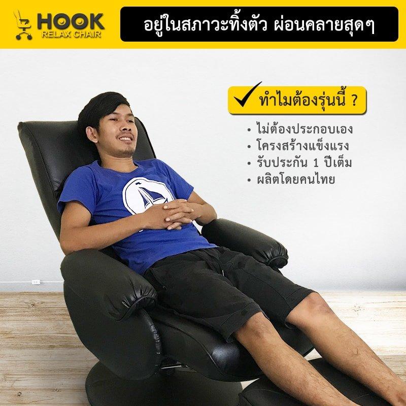 เก้าอี้พักผ่อน เก้าอี้เอนนอน เก้าอี้โซฟา Recliner R01