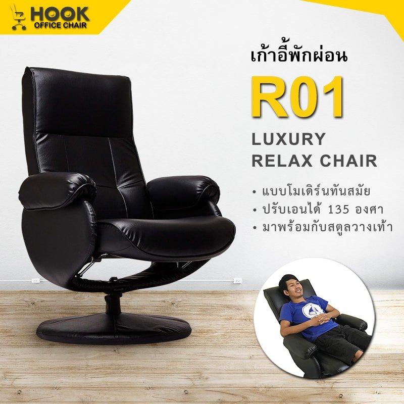 เก้าอี้พักผ่อน Hook Chair รุ่น R01-min-11