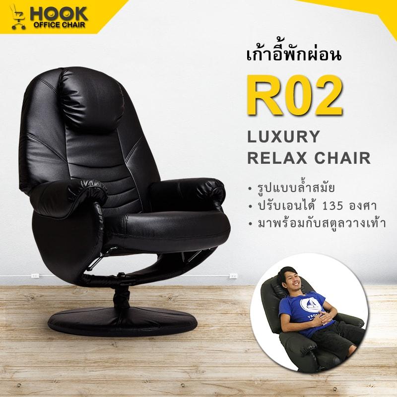 เก้าอี้พักผ่อน Hook Chair รุ่น R02-min-11