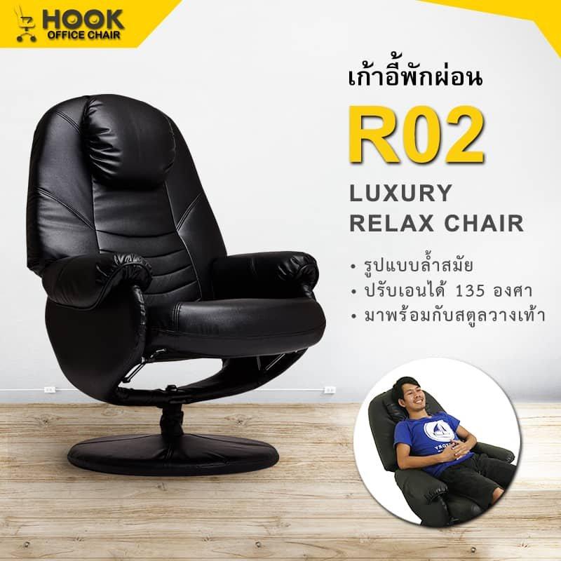 เก้าอี้พักผ่อน-Hook-Chair-รุ่น-R02-min