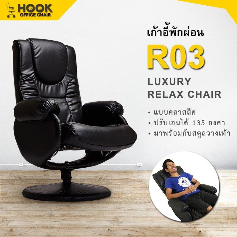 เก้าอี้พักผ่อน Hook Chair รุ่น R03-min-11