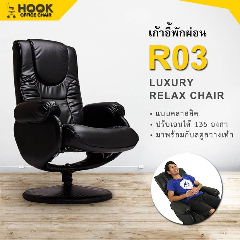 เก้าอี้พักผ่อน-Hook-Chair-รุ่น-R03-min