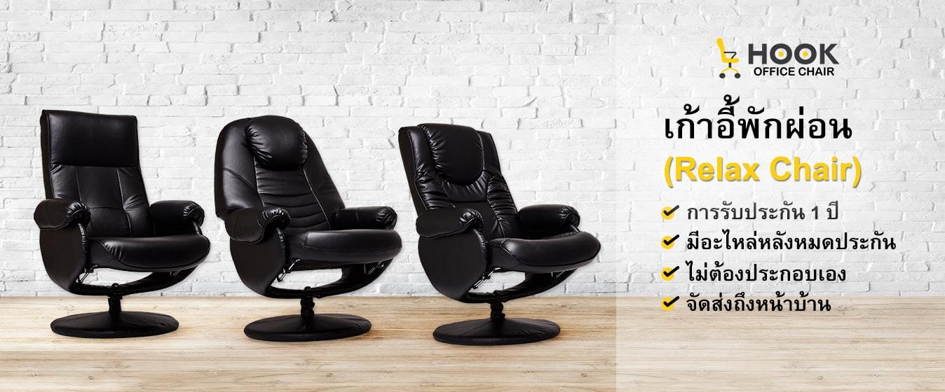 เก้าอี้พักผ่อน Hook Chair 1-min-1