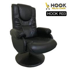 Recliner เก้าอี้โซฟา เก้าอี้พักผ่อน เก้าอี้เอนหลัง R03-2