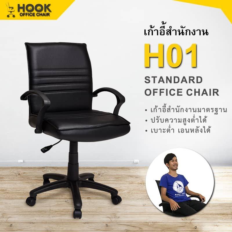 เก้าอี้สำนักงาน-Hook-Chair-รุ่น-H01-min