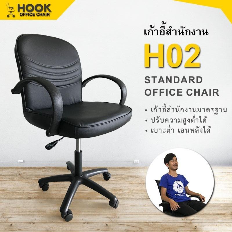 เก้าอี้สำนักงาน Hook Chair รุ่น H02-111