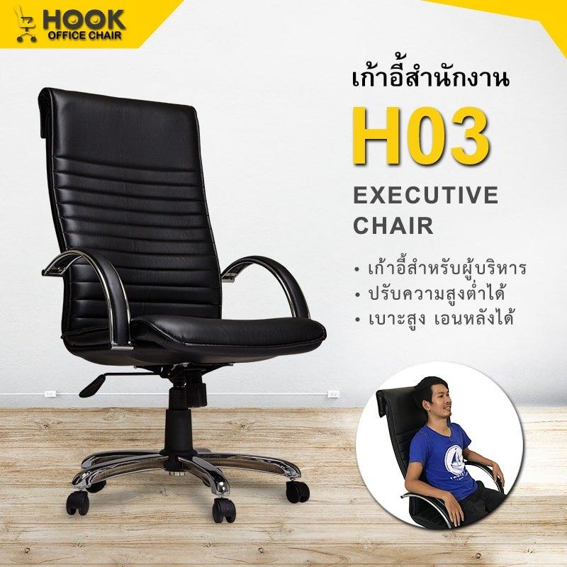 เก้าอี้สำนักงาน Hook Chair รุ่น H03-min-11