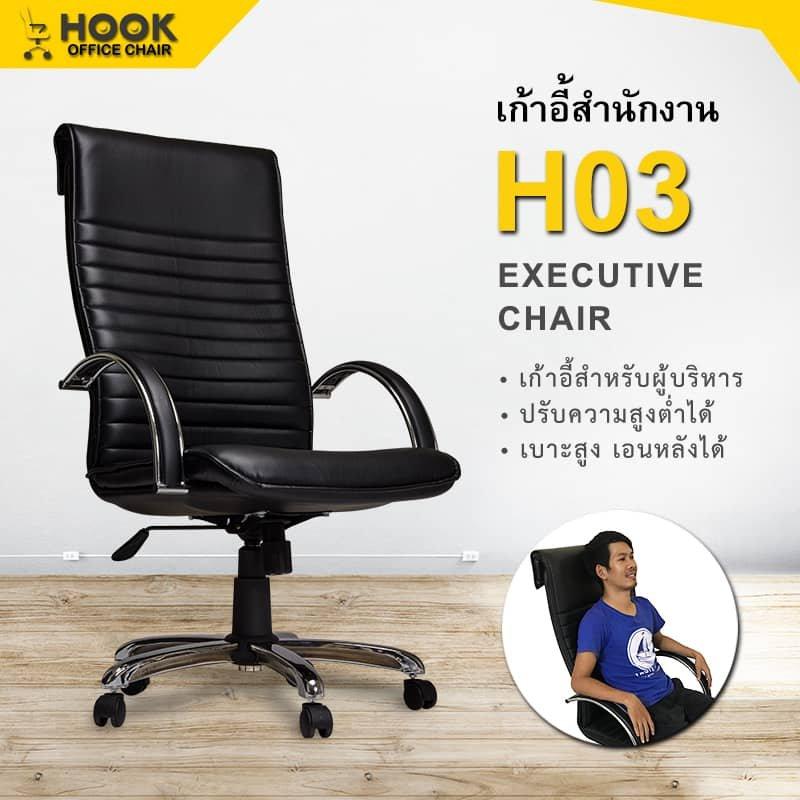 เก้าอี้สำนักงาน-Hook-Chair-รุ่น-H03-min