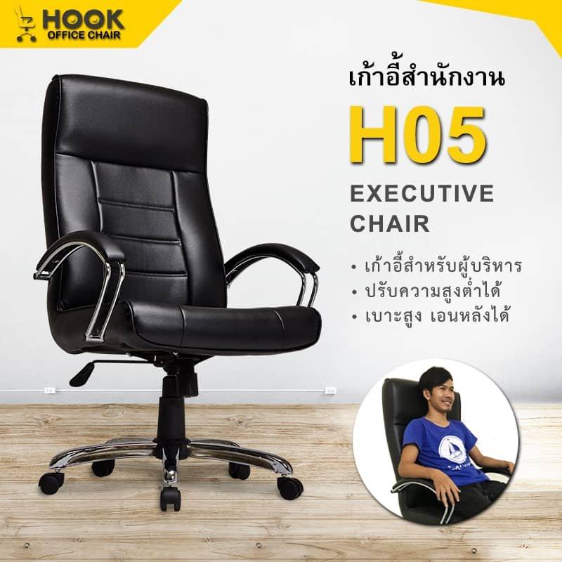 เก้าอี้สำนักงาน-Hook-Chair-รุ่น-H05-min