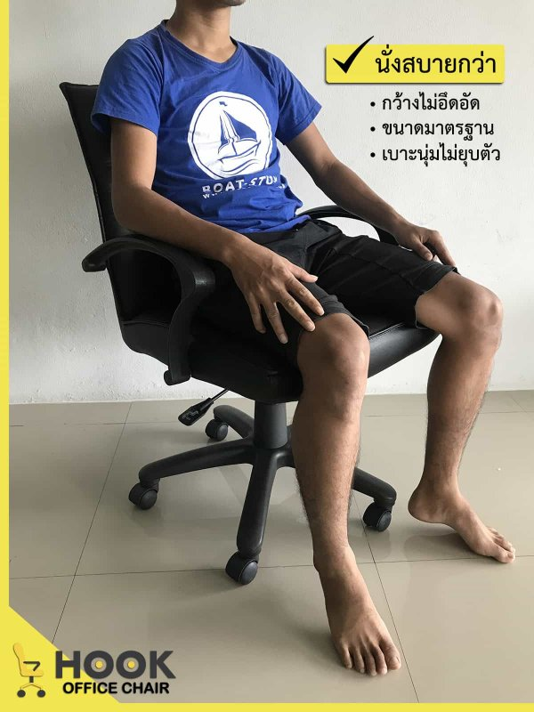 เก้าอี้สำนักงาน-Hook-Chair-H01-min