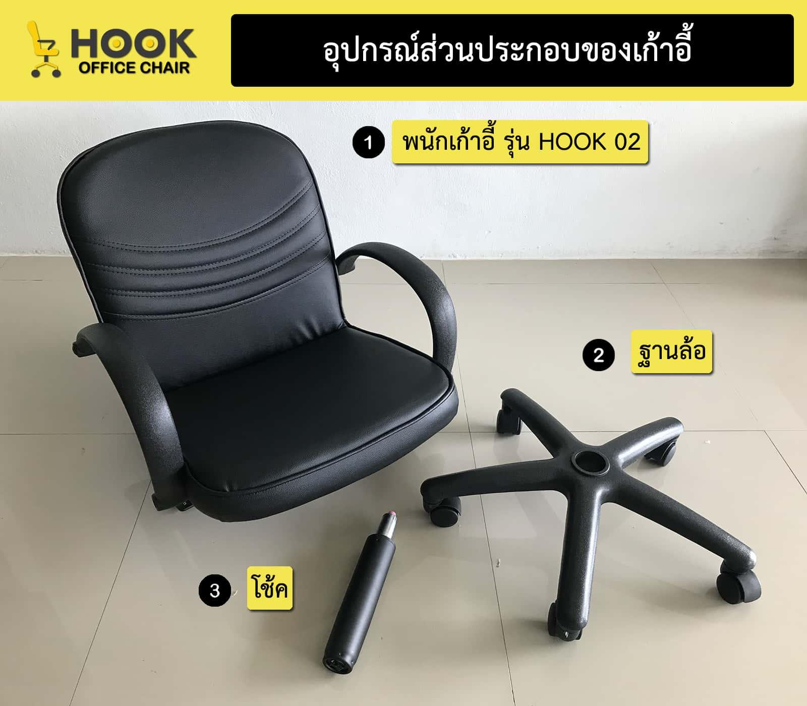 เก้าอี้สำนักงาน-Hook-Chair-H02-1-min