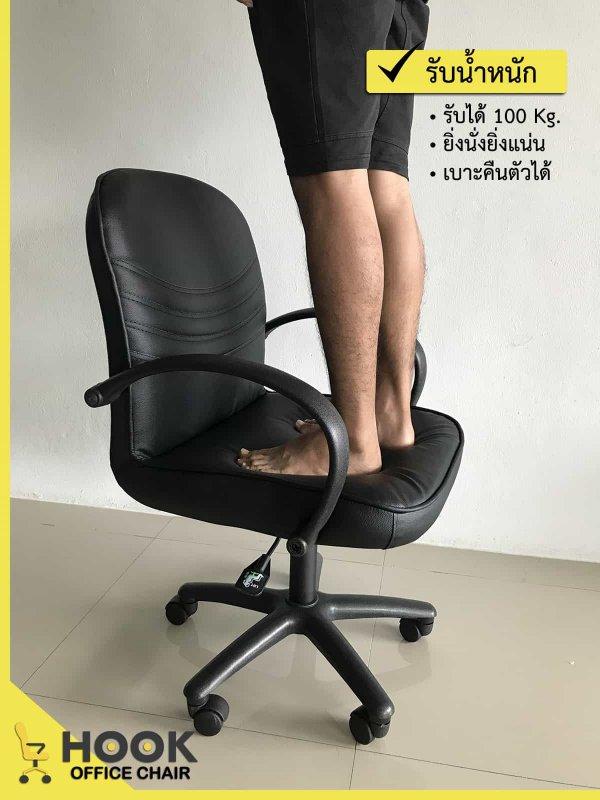 เก้าอี้สำนักงาน-Hook-Chair-H02-10-min