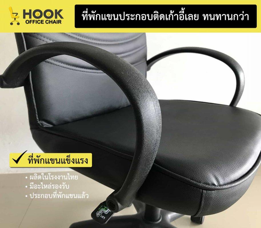 เก้าอี้สำนักงาน-Hook-Chair-H02-2-min