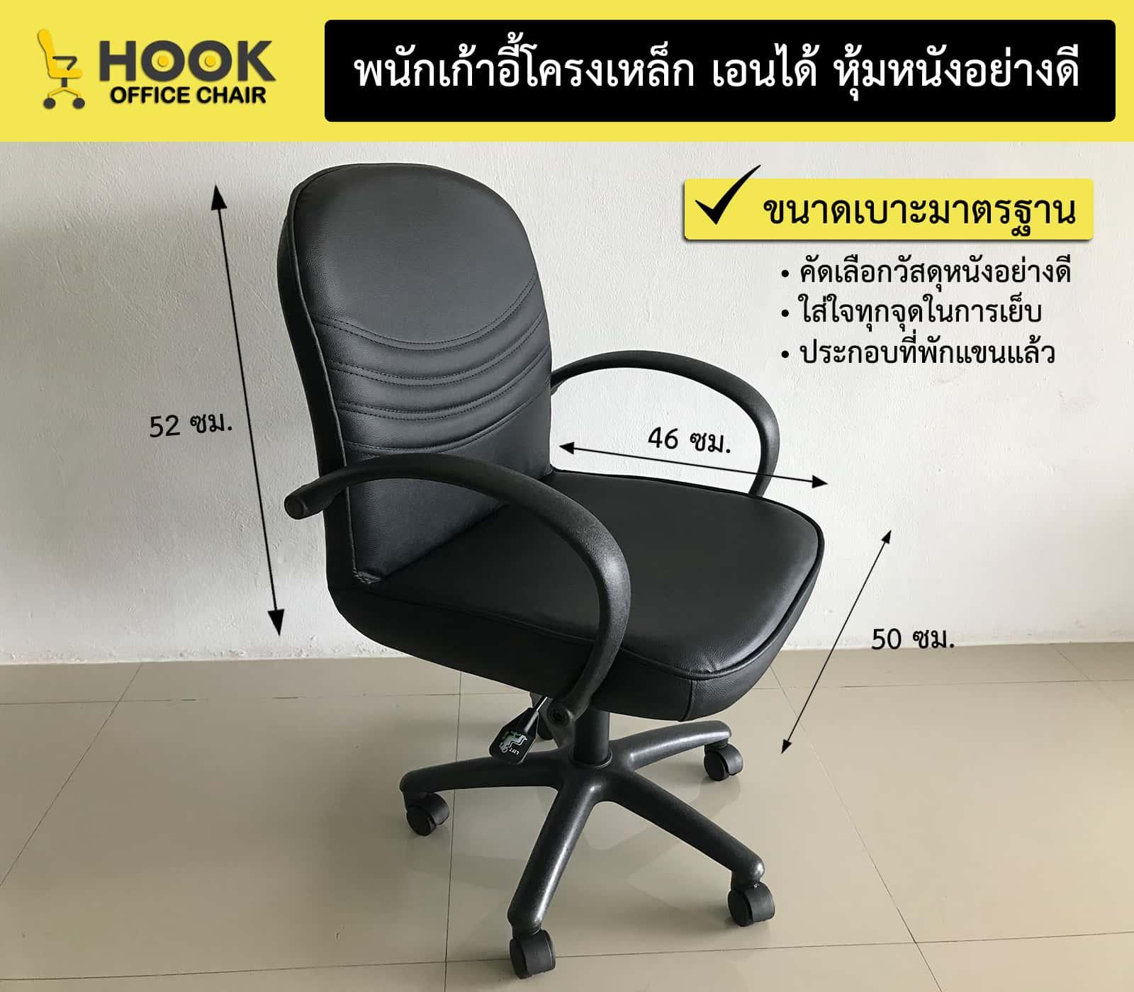 เก้าอี้สำนักงาน-Hook-Chair-H02-4-min