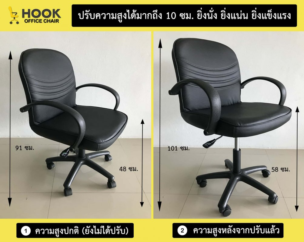 เก้าอี้สำนักงาน-Hook-Chair-H02-7-min