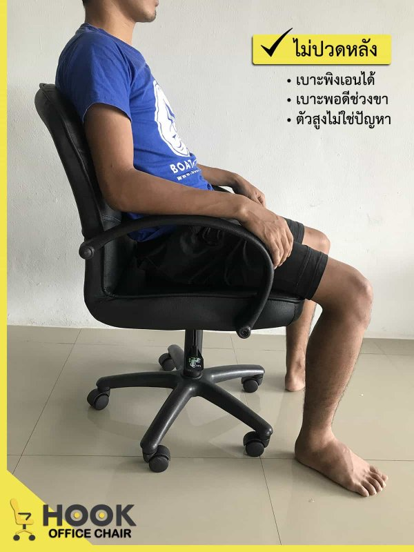 เก้าอี้สำนักงาน-Hook-Chair-H02-9-min