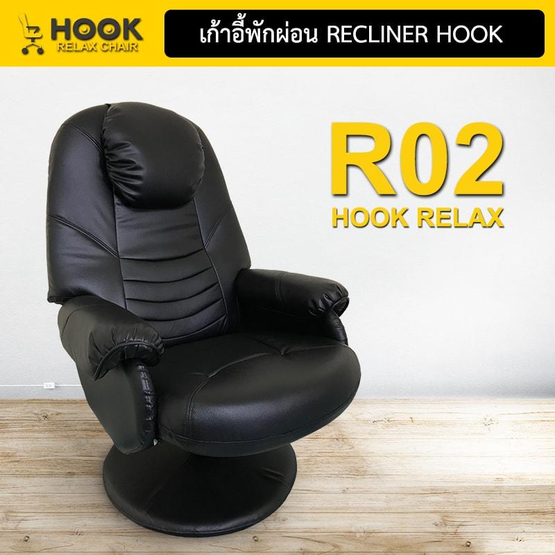 เก้าอี้โซฟา เก้าอี้เอนหลัง เก้าอี้พักผ่อน Recliner 5-min