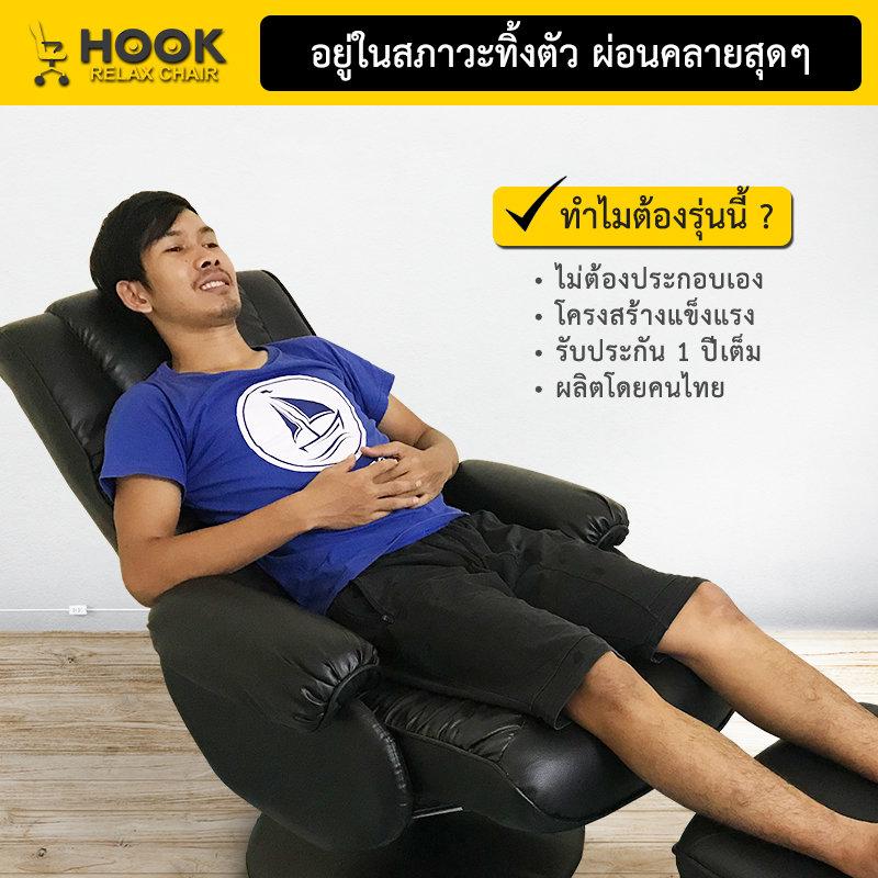 Recliner เก้าอี้พักผ่อน เก้าอี้เอนหลัง เก้าอี้โซฟา 1