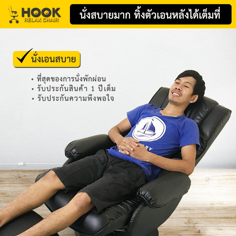 Recliner เก้าอี้พักผ่อน เก้าอี้เอนหลัง เก้าอี้โซฟา 2