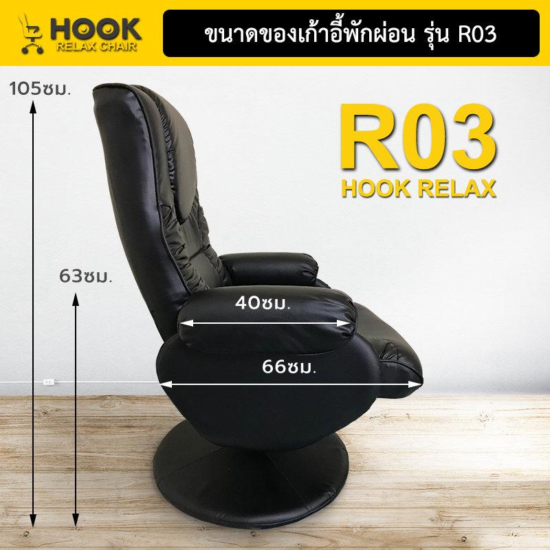 Recliner เก้าอี้พักผ่อน เก้าอี้เอนหลัง เก้าอี้โซฟา 8