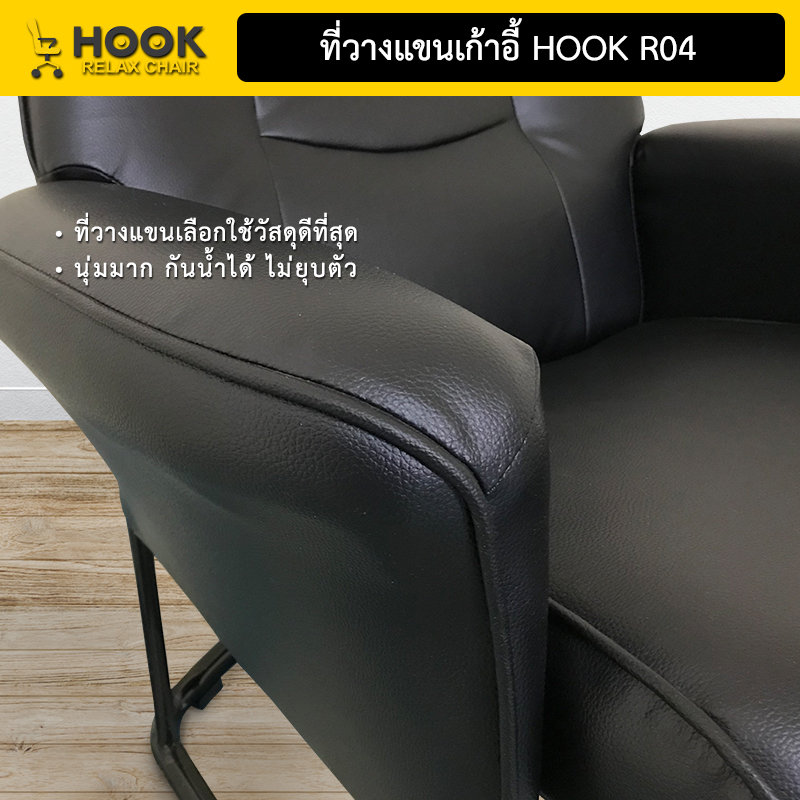 เก้าอี้พักผ่อน เก้าอี้โซฟา เก้าอี้เอนนอน Recliner R04-5