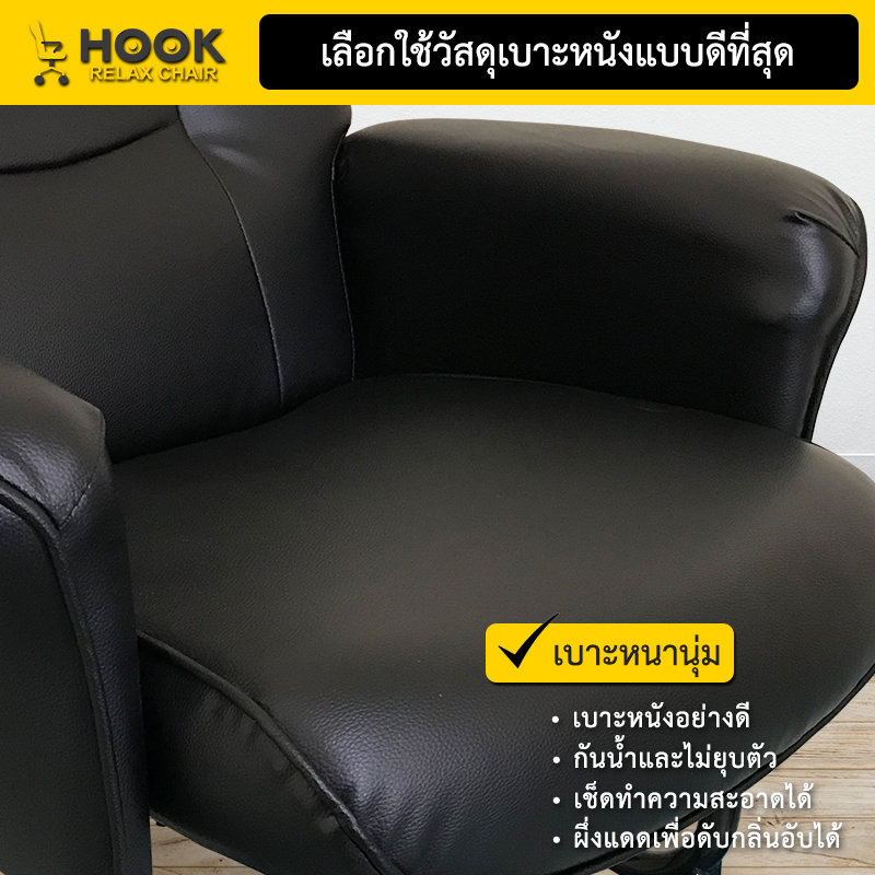 เก้าอี้พักผ่อน เก้าอี้โซฟา เก้าอี้เอนนอน Recliner R04-4