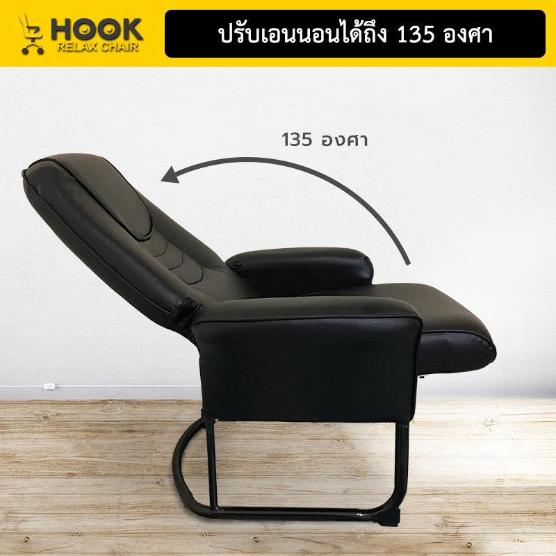 เก้าอี้พักผ่อน เก้าอี้โซฟา เก้าอี้เอนนอน Recliner R04-8