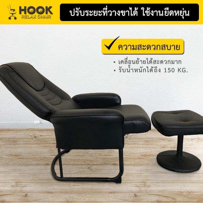 เก้าอี้พักผ่อน เก้าอี้โซฟา เก้าอี้เอนนอน Recliner R04-9