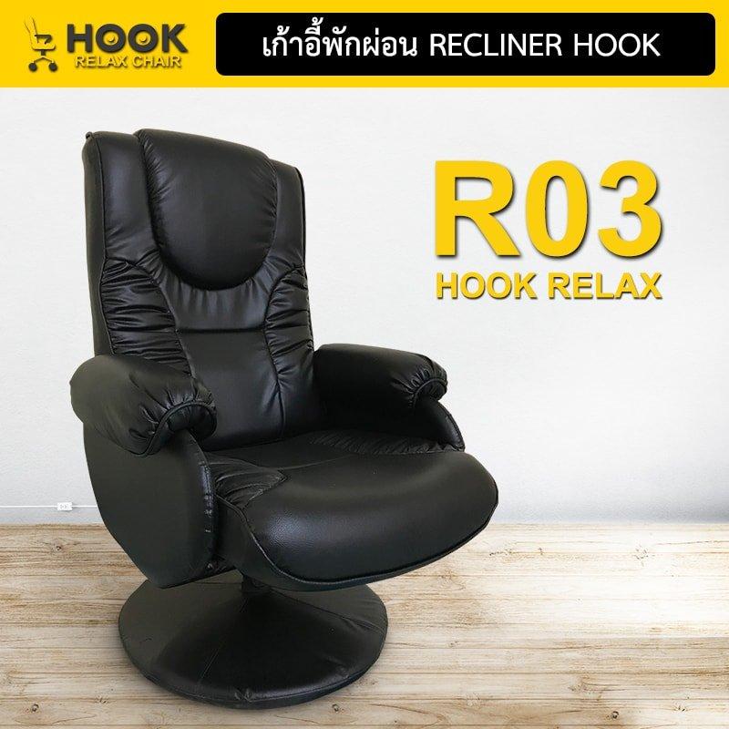 Recliner เก้าอี้พักผ่อน เก้าอี้เอนหลัง เก้าอี้โซฟา 3